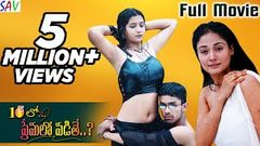 Tenth Class - Full Movie (Telugu)