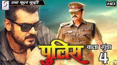 Police Wala Gunda 4 - (2016) - Dubbed Hindi Movies 2016 Full Movie HD l Ajith Kumar Meera Jasmine