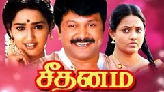 Seethanam | Prabhu, Sangita, Ranjitha | Evergreen Tamil Superhit Movie HD