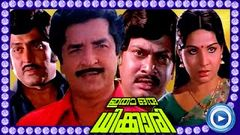 Malayalam Full Movie | Itha Oru Dhikkari | Full Length Malayalam Movie [HD]