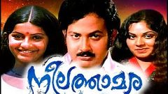 Malayalam Full Movie - Neelathamara - Full Length Movie [HD]