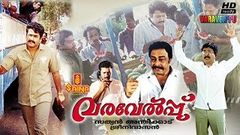 Varavelpu Malayalam Full Movie HD | Superhit Movie | Mohanlal | Revathi - Sathyan Anthikkad
