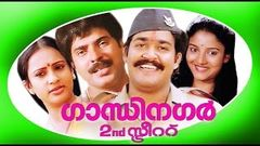 Gandhinagar Second Street - Superhit Malayalam Full Movie - Mohanlal and Mammootty