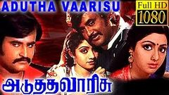 Adutha Vaarisu | Rajinikanth, Sridevi, Silk Smitha | Tamil Romance Movie | Film Library