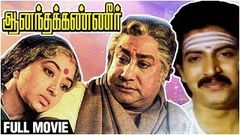 Anandha Kanneer | Sivaji Ganesan Lakshmi Visu | Super Hit Tamil Movie