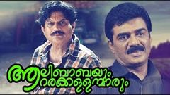 Alibabayum Arara Kallanmarum | Malayalam Movie 2016 Full Movie | Jagadeesh, Vijayaraghavan |