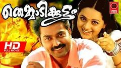 Themmadi Koottam Malayalam Movie | Bhavana | Naren | Malayalam Super Hit Movies