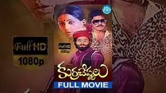 Kurra Chestalu Full Movie | Suman, Vijayashanti, Bhanuchander | Rajachandra | Satyam