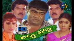 Ulta Palta | 1998 Telugu HD Full Movie | Rajendra Prasad | Srikanya | Reshma | Raksha | ETV Cinema