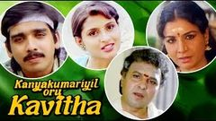 Kanyakumariyiloru Kavitha Malayalam Full Movie | Vineeth, Jayabharathi | Malayalam Full Movie 2016