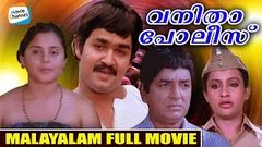 Vanitha Police Malayalam Full Movie | Super Hit Malayalam Movie | Evergreen Malayalam Movie
