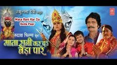 MAA BHAWANI Letest Bhojpuri Full Movies