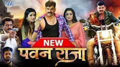 PAWAN RAJA Full Bhojpuri Movie | Pawan Singh Akshara Singh Monalisa | Latest Bhojpuri Movie