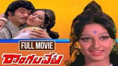 Dongala Veta Telugu Full Movie | Krishna | JayaPrada | KongaraJaggayya | BabyRani | South CinemaHall