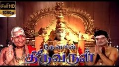 Thiruvarul Tamil Full Movie | AVM Rajan Asokan | Tamil Movies Full Online