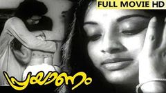 Malayalam Classic Movie | Prayanam [ പ്രയാണം ] Full Movie | Ft Mohan, Lakshmi, Kottarakkara