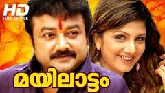 Malayalam Full Movie - Malootty - Full Length Movie