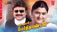My Dear Marthandan Tamil Full Movie | Prabhu | Kushboo | Goundamani | Superhit Tamil Comedy Movie HD