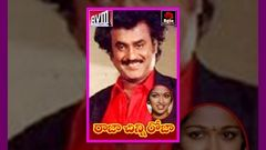 Raja Chinna Roja - Telugu Full Length Movie - Rajnikanth Gowtami