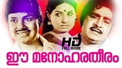Ee Manohara Theeram Malayalam Full Movie | Evergreen Malayalam Movie | Jayan | Jayabharathi