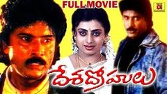 DESA DROHULU | TELUGU FULL MOVIE | BHANU CHANDER | PRIYARAMAN | SARATH BABU | TELUGU CINEMA CLUB