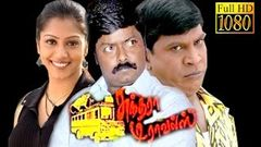 Sundara Travels | Murali, Vadivelu, Radha | Tamil Superhit Comedy Movie