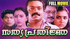 Malayalam full Movie Sathya prathinja | Political Thriller | Suresh Gopi | Urvashi | Geetha