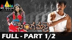 Salute Telugu Full Movie (2008) - Part 2 2 - Vishal Nayanatara