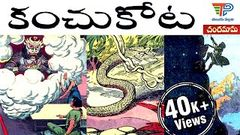 Kanchukota Serial Full Story కంచుకోట - Chandamama Kathalu Audio Book