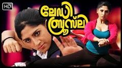 "Malayalam Full movie ""LADY BRUCLEE"" [SUBSCRIBE NOW]"