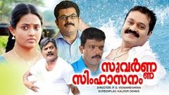 Suvarna Simhasanam malayalam full movie | latest malayalam movie new upload 2016 | Suresh Gopi