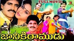 JANAKI RAMUDU TELUGU FULL LENGTH MOVIE | NAGARAJUNA | VIJAYASHANTI MOHAN BABU | TELUGU CINEMA CLUB