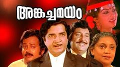 Angachamayam Malayalam Full Movie | Prem Nazeer Action Movies | Swapna