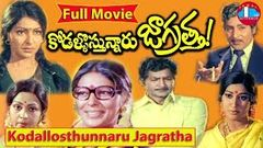 Kodallu Vastunnaru Jagratha Telugu Full Length Movie | Shobhan Babu | Sharada