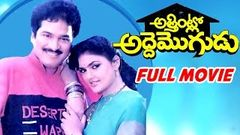 Attintlo Adde Mogudu Telugu Full Length Movie Rajendraprasad Nirosha Latest Telugu Movies