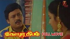 Gopura Deepam Full Movie | Ramarajan | Sukanya | R Sundarrajan | Senthil | Soundaryan | Tamil Movies