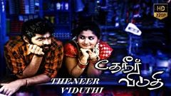 Theneer viduthi tamil full movie | HD | Aadith | Resmi Menon