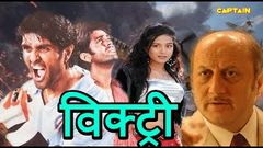 Mahiya Ka Inteqam II Latest Hindi Full Movie II Sangeeta, Garuav, Tanvi, Namrata