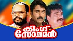 King Solomon | Malayalam Super Hit Full Movie | Rahman | Sreevidhya