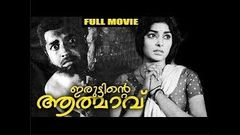 Iruttinte Atmavu Malayalam Full Movie| Romantic Movie | Prem Nazir | Sharada
