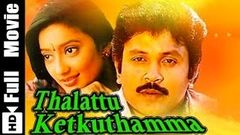 Thalattu Ketkuthamma Tamil Full Movie | Prabhu, Kanaka | Ilaiyaraaja | Center Seat