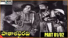 Pathala Bhairavi Telugu Movie Part 01 02 | N. T. Rama Rao, S. V. Ranga Rao, Savitri