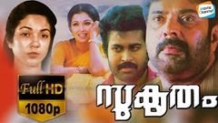 സുകൃതം | Sukrutham Malayalam Full Movie | Mammootty | Evergreen Super Hit Malayalam Movie