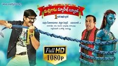 Malligadu Marriage Bureau Full Length Telugu Movie Srikanth Movies DVD Rip