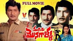 MUGGURU MONAGALLU | TELUGU FULL MOVIE | SHOBHAN BABU | RADHIKA | LAKSHMI | V9 VIDEOS