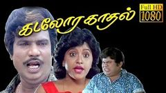 Kadalora Kaadal | Goundamani, Senthil, Sarmili | Tamil Superhit HD Movie