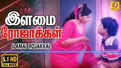 Ilamai Rojakkal Full Movie | Bhaskaran & Chandrika | Tamil Movie Online