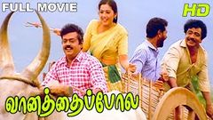 Tamil Full Movie Auto raja HD | Vijayakanth Gayathri | Vijaykanth Action Movie