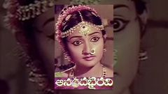 Ananda Bhairavi | Full Length Telugu Movie | Rajesh, Malavika