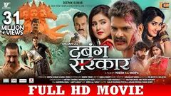 DABANG SARKAR | दबंग सरकार | Khesari Lal Yadav Akanksha Awasthi | Bhojpuri Superhit Full Movie 2019